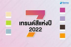 7 เทรนด์สีแห่งปี 2022